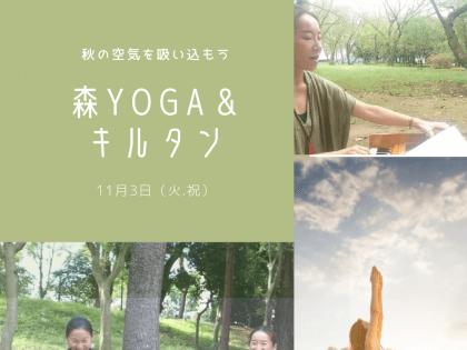 森YOGA&キルタン