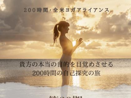 RYT200千葉・ヨガソルナ