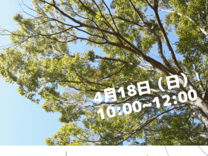 ヨガソルナ10周年Park Yogaのお知らせ
