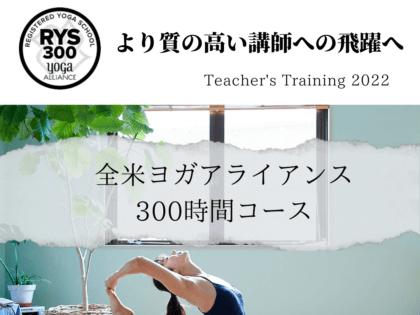 ヨガソルナ・RYT300