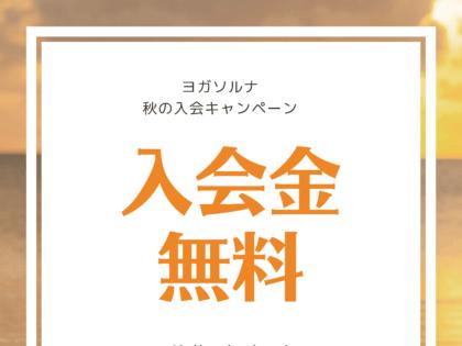 ヨガソルナ・キャンペーン